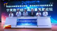 宁夏数字经济高质量发展论坛举行