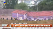 宁夏举行海原大地震100周年军地联合应急救援演练-20200912