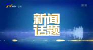 科技支宁 决战脱贫-220200908