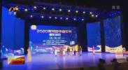 2020黄河数字音乐节音乐沙龙在中卫举行-20200927