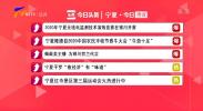 宁夏今日热议-20200924
