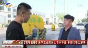 【现场直播】永宁工业园区上下水不通 多部门联合解决-20200902