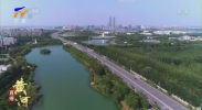 央视《直播黄河》今天聚焦宁夏生态建设和高质量发展-20200921