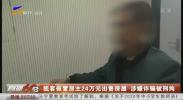 租客假冒房主24万元出售房屋 涉嫌诈骗被刑拘-20200914