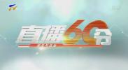 直播60分-20200923