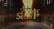 故事-20200912