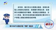 """曝光台丨银川596户公租房欠租""""老赖""""被起诉-20200923"""