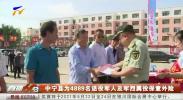 中宁县为4889名退役军人及军烈属投保意外险-20200909
