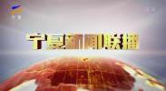 宁夏新闻联播(卫视)-20200915