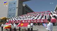 宁夏理工:让勤俭节约成为文明风尚-20200914