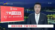 新鲜本地事 宁夏今日热议-20200910