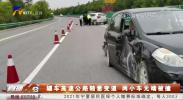 罐车高速公路随意变道 两小车无端被撞-20200912