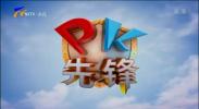 PK先锋-20200908