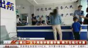 银川一女子网络炒股遇诈骗 两万元钱打水漂-20200902