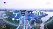 宁夏交通-20200919