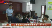 宁夏前8个月城镇新增就业5.96万人-20200914