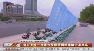 银川上线一批宣传反电信网络诈骗共享单车-20200907
