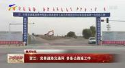 贺兰:完善道路交通网 多条公路施工中-20200915