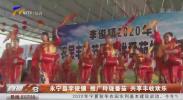 永宁县李俊镇:推广玲珑番茄 共享丰收欢乐-20200915