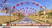 """贺兰""""第三届中国农民丰收节""""主会场准备工作有序推进中-20200917"""