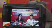 第二届宁夏网购节火热开启-20200920