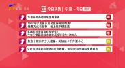 宁夏十大热议-20200915