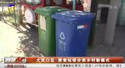 大武口区:探索垃圾分类乡村新模式-20200904