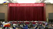 西北五省(区)政协助推协同向西开放协商座谈会在兰州召开-20200916