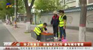 环卫体验日:体验环卫工作 参与城市管理-20200909
