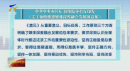 中共中央办公厅 国务院办公厅印发《关于加快推进媒体深度融合发展的意见》-20200927