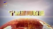 宁夏新闻联播(卫视)-20200927