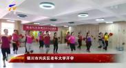 银川市兴庆区老年大学开学-20200903