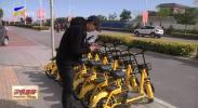 海原:全城共享电动车 开启绿色出行新模式-20200928