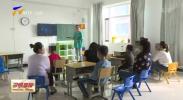 """贺兰:残疾儿童康复救助 为""""折翼天使""""修复""""翅膀""""-20200918"""