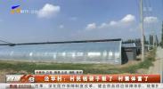 泾华村:村民钱袋子鼓了 村集体富了-20200926