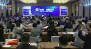 """自治区""""5G+工业互联网""""应用创新推进会召开-20200921"""