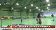 2020年全区青少年羽毛球锦标赛收拍-20200921