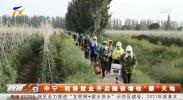 """中宁:转移就业开启脱贫增收薪""""天地-20200926"""