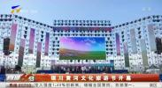 银川黄河文化旅游节开幕-20200904