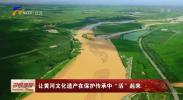 """让黄河文化遗产在保护传承中""""活""""起来-20200915"""