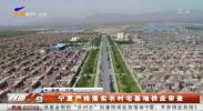 宁夏严格落实农村宅基地供应审查-20200902