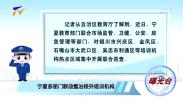 曝光台|宁夏多部门联动整治校外培训机构-20200902