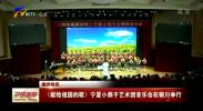 《献给祖国的歌》宁夏小燕子艺术团音乐会在银川举行-20200928