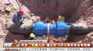 """平罗:""""引黄入村""""施工忙 5万人饮水安全有保障-20200901"""