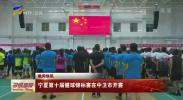 宁夏第十届毽球锦标赛在中卫市开赛-20200915