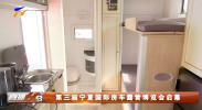 第三届宁夏国际房车露营博览会启幕-20200925