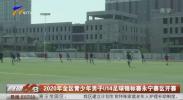 2020年全区青少年男子U14足球锦标赛永宁赛区开赛-20200915