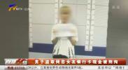 男子盗取网恋女友银行卡现金被刑拘-20200916