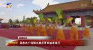 吴忠市广场舞大赛在青铜峡市举行-20200914
