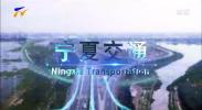 宁夏交通-20200926